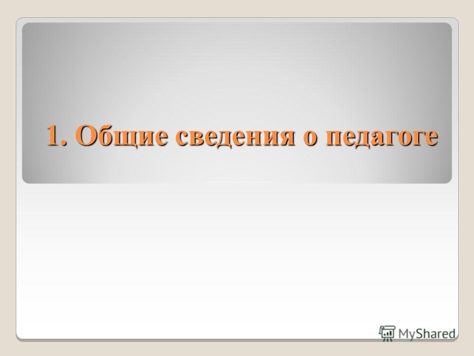 1. Общие сведения о педагоге