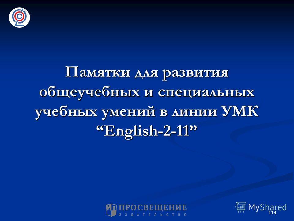 114 Памятки для развития общеучебных и специальных учебных умений в линии УМКEnglish-2-11