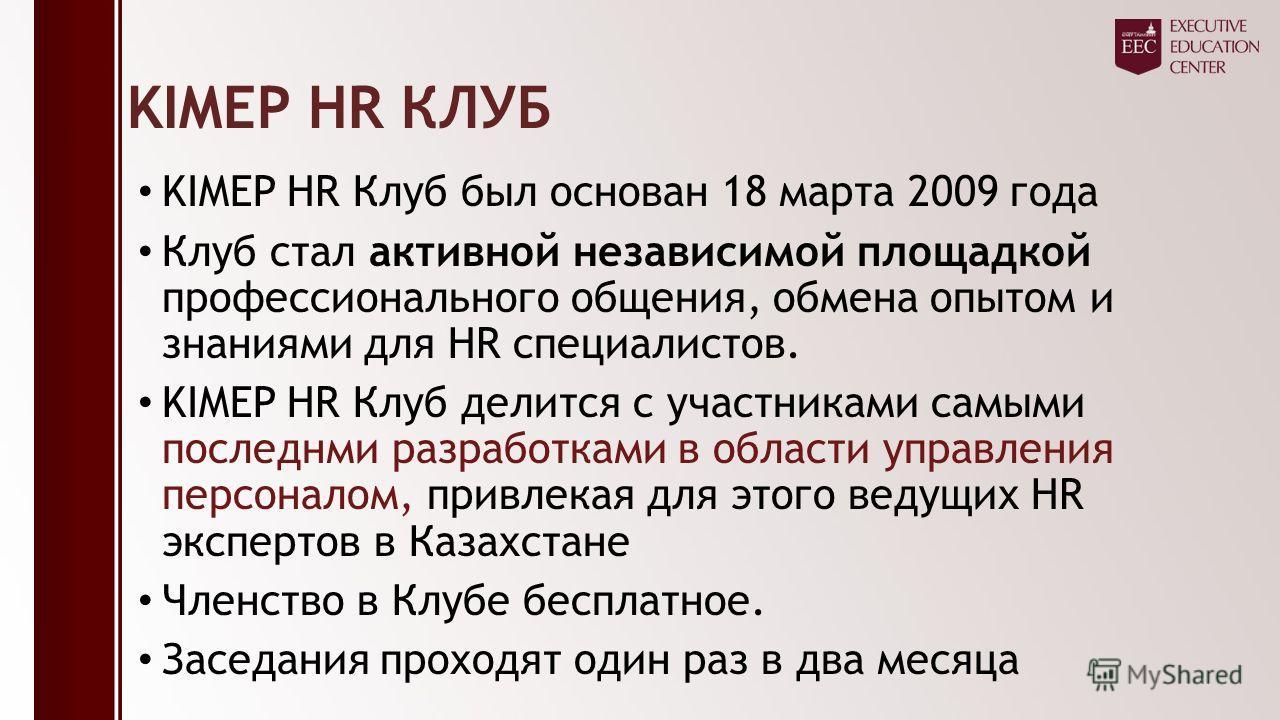 KIMEP HR КЛУБ KIMEP HR Клуб был основан 18 марта 2009 года Клуб стал активной независимой площадкой профессионального общения, обмена опытом и знаниями для HR специалистов. KIMEP HR Клуб делится с участниками самыми последнми разработками в области у