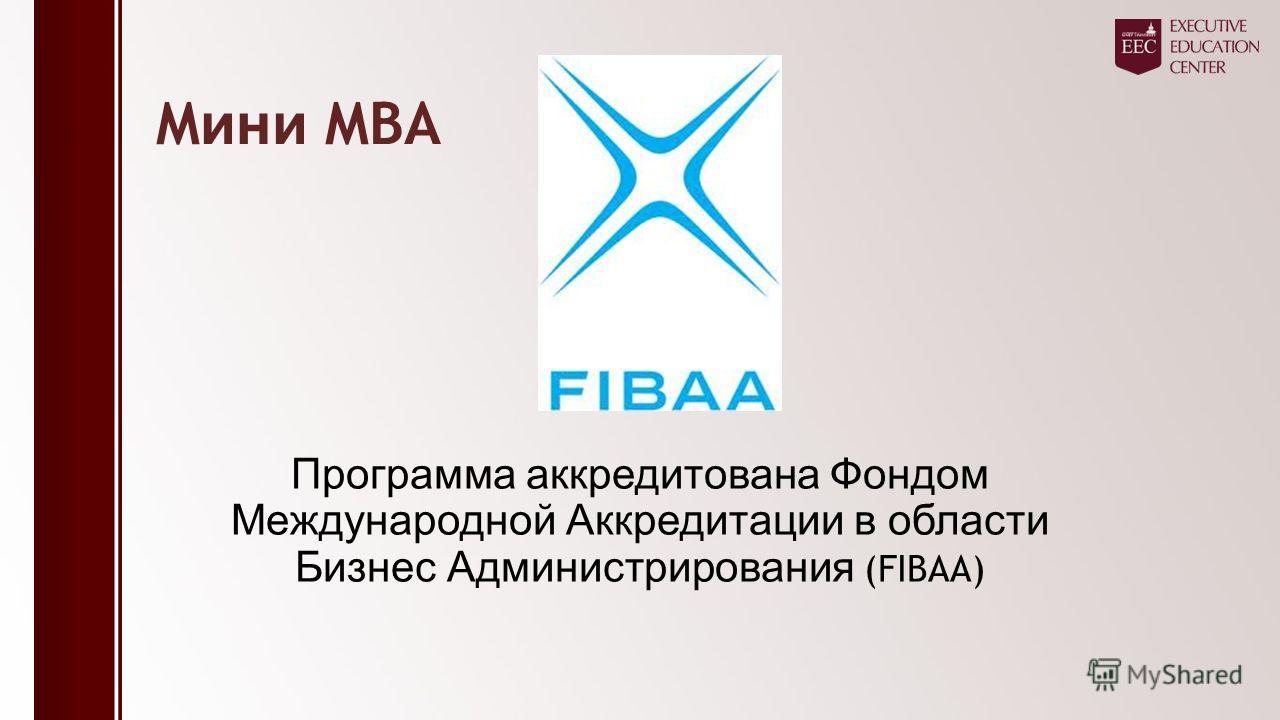 M ини MBA Программа аккредитована Фондом Международной Аккредитации в области Бизнес Администрирования (FIBAA)