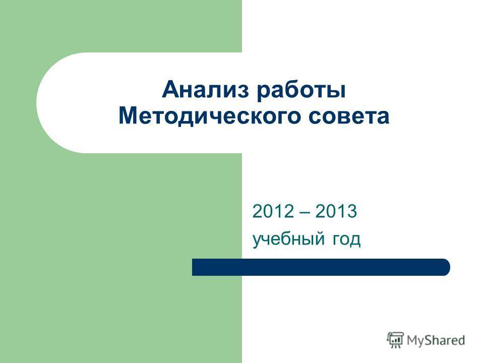 Анализ работы Методического совета 2012 – 2013 учебный год