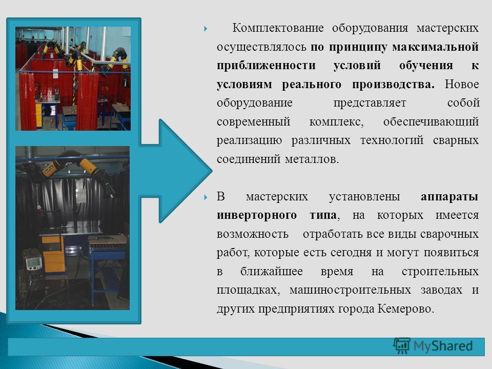 Комплектование оборудования мастерских осуществлялось по принципу максимальной приближенности условий обучения к условиям реального производства. Новое оборудование представляет собой современный комплекс, обеспечивающий реализацию различных технолог
