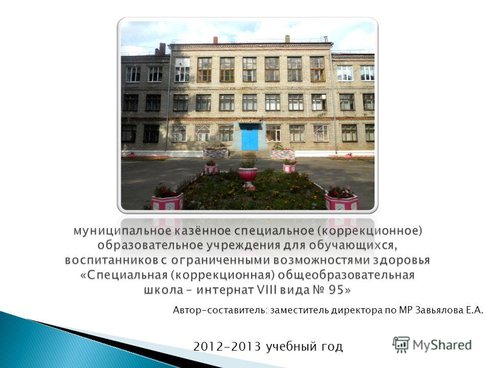 Автор-составитель: заместитель директора по МР Завьялова Е.А. 2012-2013 учебный год