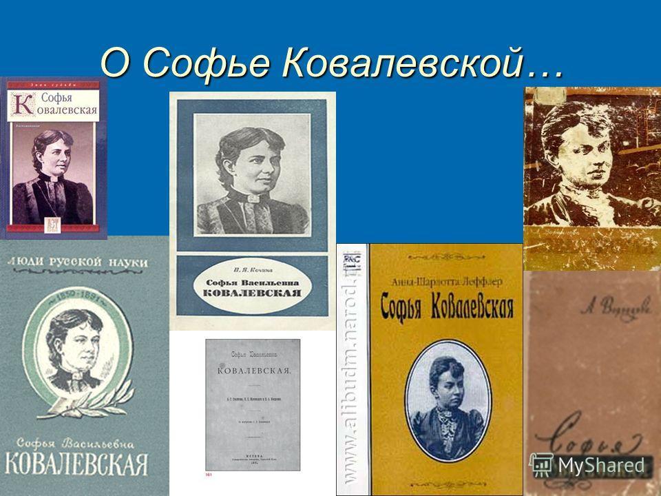 О Софье Ковалевской…
