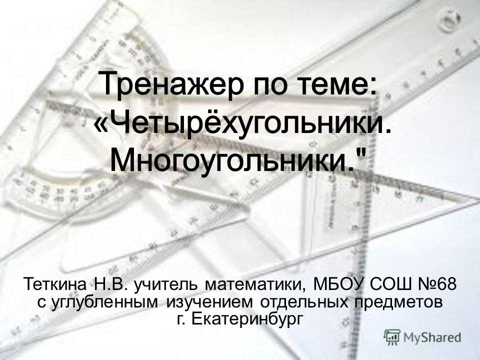 Теткина Н.В. учитель математики, МБОУ СОШ 68 с углубленным изучением отдельных предметов г. Екатеринбург