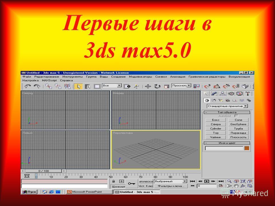 Обучение Обучение в программе 3ds max5.0 Работа в программе развивает творческое, пространственное и логическое мышление