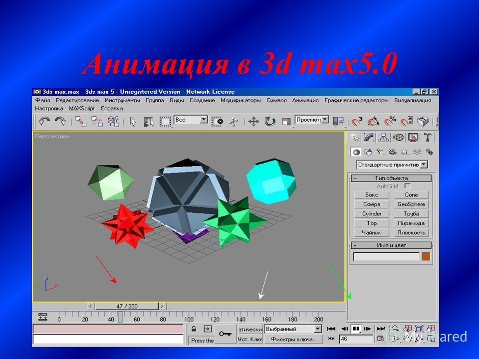 Краткое объяснение по созданию анимации После того как Вы выполнили построение геометрических фигур Вы можете приступить к анимации: наведите курсор на место,указанное белой стрелочкой; переместив фигуры по экрану, наведите курсор на бегунок (красная