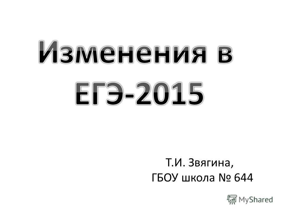 Т.И. Звягина, ГБОУ школа 644