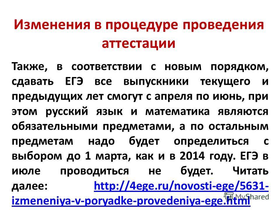 Также, в соответствии с новым порядком, сдавать ЕГЭ все выпускники текущего и предыдущих лет смогут с апреля по июнь, при этом русский язык и математика являются обязательными предметами, а по остальным предметам надо будет определиться с выбором до