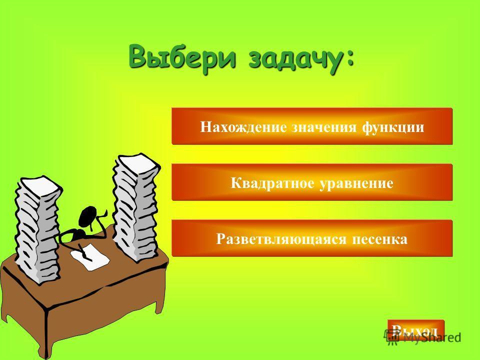 Определение: Форма организации действий, при которой в зависимости от выполнения некоторого условия совершается одна или другая последовательность действий, называется ветвлением.
