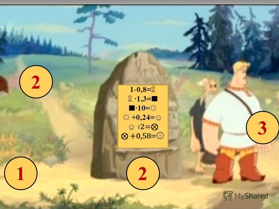 1-0,8=۩ ۩ ·1,3= ·10= +0,24= 2= +0,58= ۞ 2 1 3 2