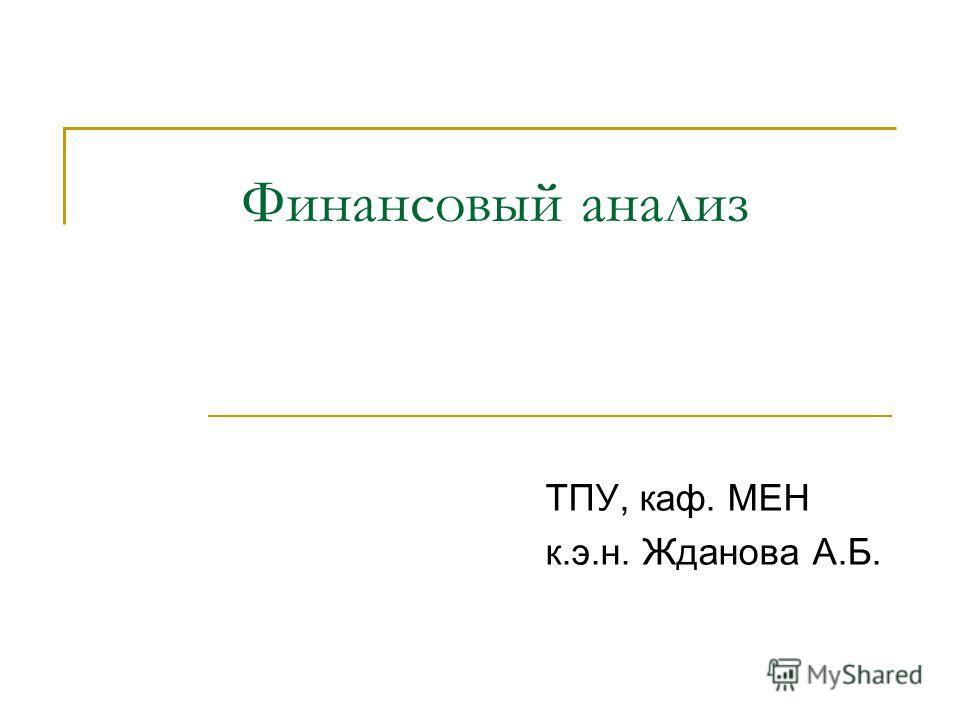 Финансовый анализ ТПУ, каф. МЕН к.э.н. Жданова А.Б.