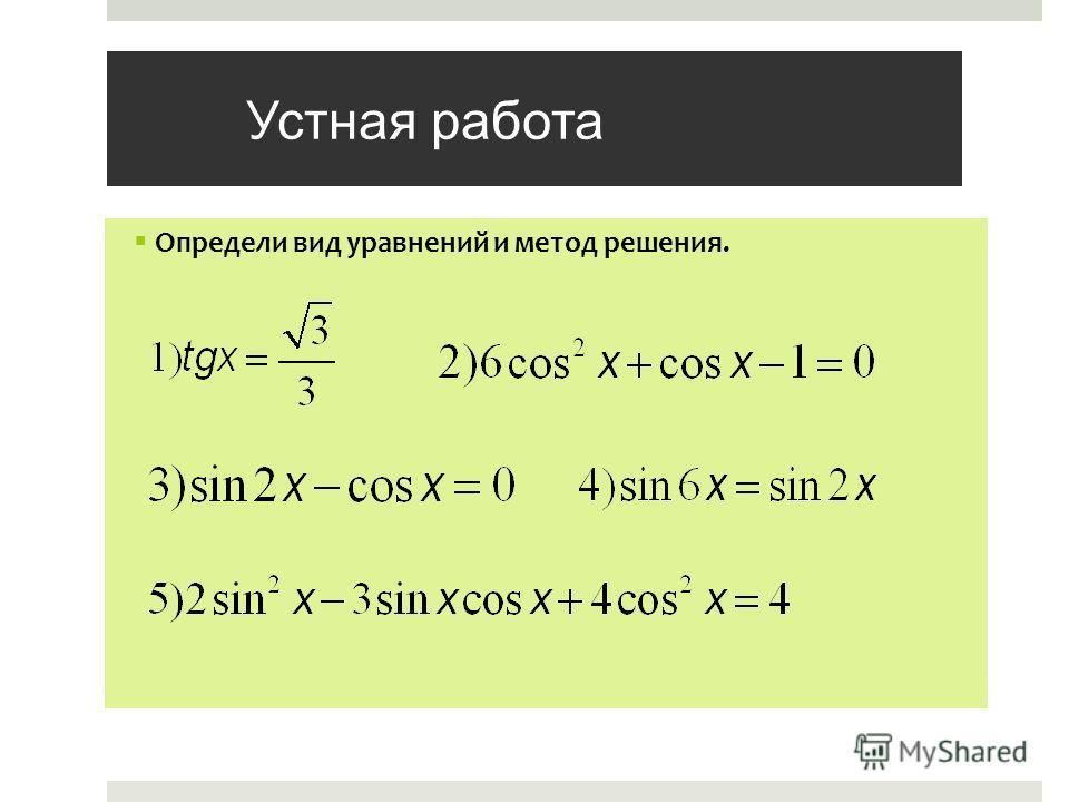 Устная работа Определи вид уравнений и метод решения.