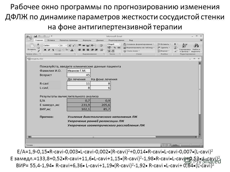 Рабочее окно программы по прогнозированию изменения ДФЛЖ по динамике параметров жесткости сосудистой стенки на фоне антигипертензивной терапии Е/А=1,9-0,15 R-cavi-0,003 L-cavi-0,002 (R-cavi) 2 +0,014 R-cavi L-cavi-0,007 (L-cavi) 2 Е замедл.=133,8+0,5