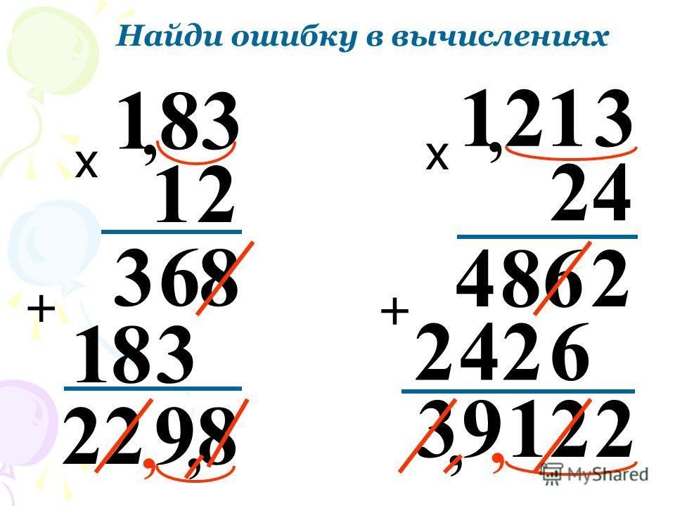 Найди ошибку в вычислениях 3121, 42 22193, х х 381, 863, 21 381 8922 + 2684 6242 +,,