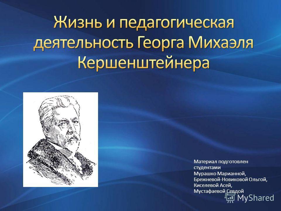Материал подготовлен студентами Мурашко Марианной, Брежневой-Новиковой Ольгой, Киселевой Асей, Мустафаевой Севдой