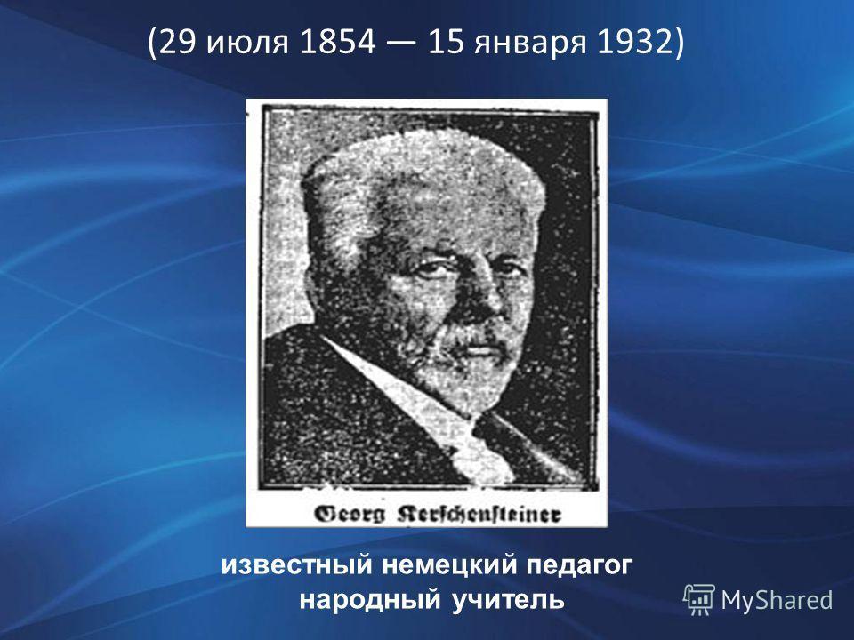 (29 июля 1854 15 января 1932) известный немецкий педагог народный учитель
