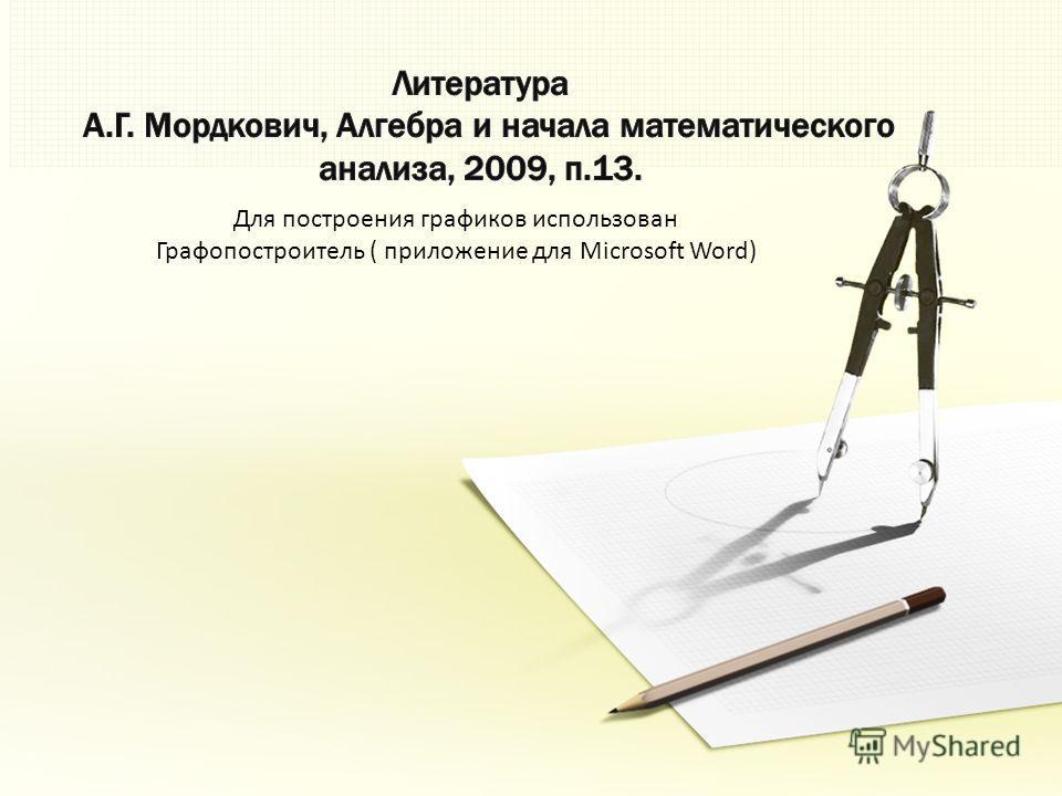 Для построения графиков использован Графопостроитель ( приложение для Microsoft Word)