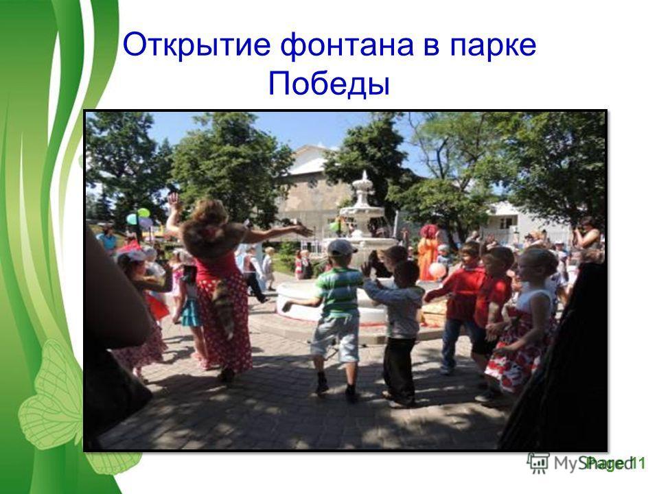 Free Powerpoint TemplatesPage 11 Открытие фонтана в парке Победы