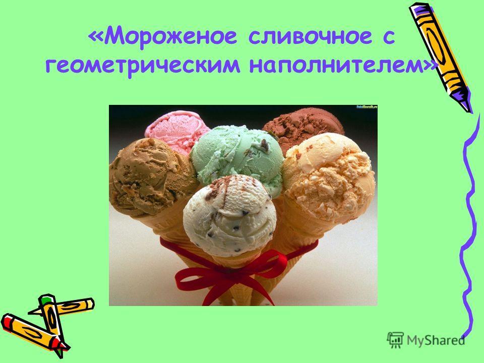 «Мороженое сливочное с геометрическим наполнителем»