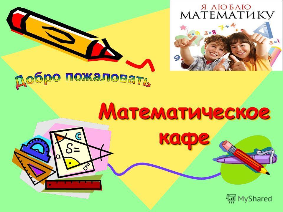 Математическое кафе