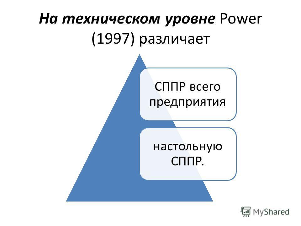 На техническом уровне Power (1997) различает СППР всего предприятия настольную СППР.