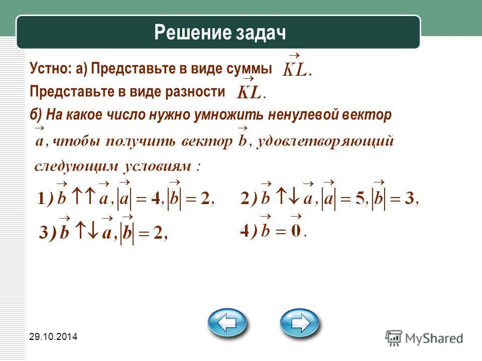 29.10.2014 Решение задач Устно: а) Представьте в виде суммы Представьте в виде разности б) На какое число нужно умножить ненулевой вектор