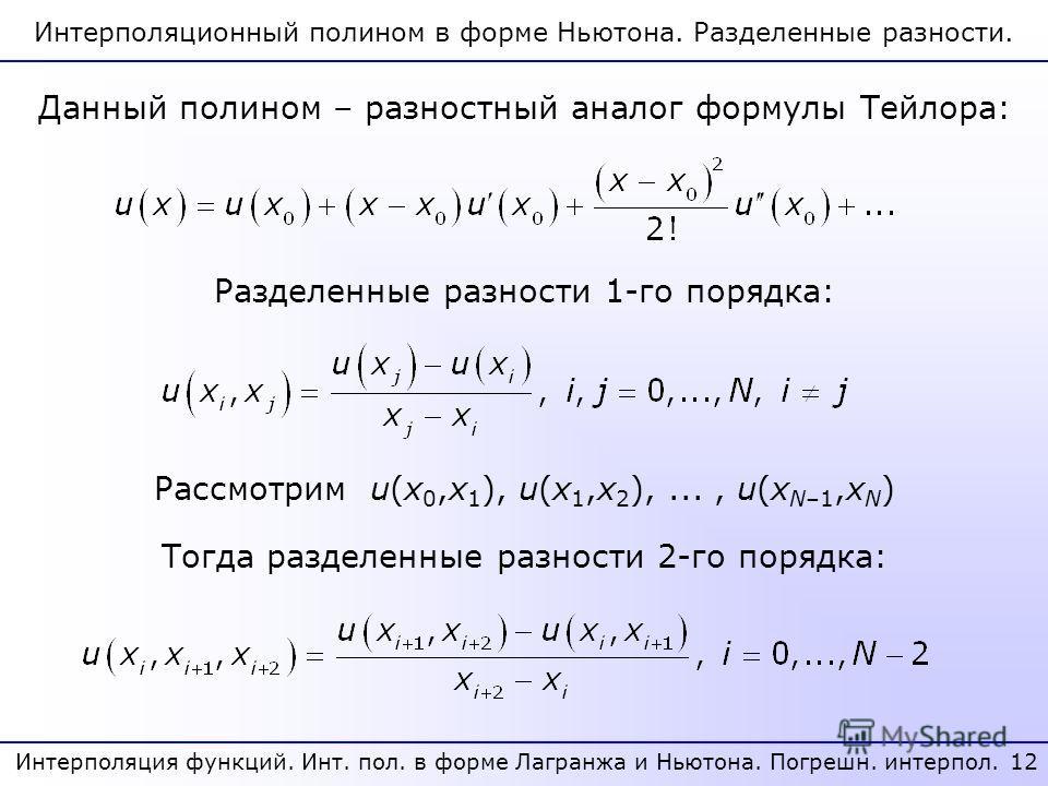 Интерполяционный полином в форме Ньютона. Разделенные разности. 12 Интерполяция функций. Инт. пол. в форме Лагранжа и Ньютона. Погрешн. интерпол. Данный полином – разностный аналог формулы Тейлора: Разделенные разности 1-го порядка: Тогда разделенные