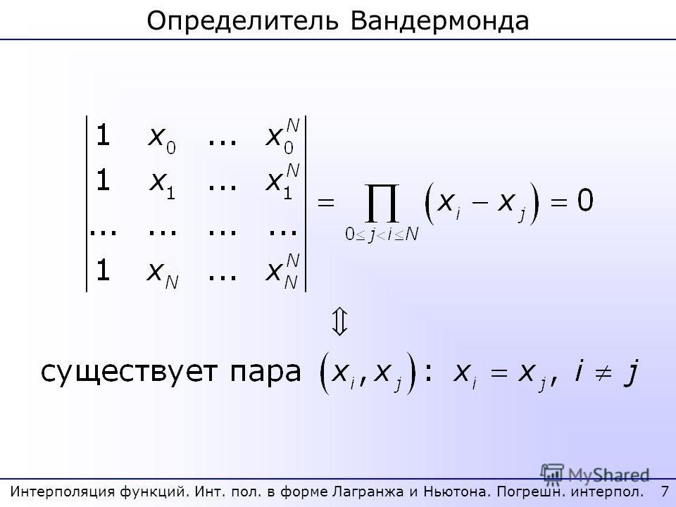 Определитель Вандермонда 7 Интерполяция функций. Инт. пол. в форме Лагранжа и Ньютона. Погрешн. интерпол.