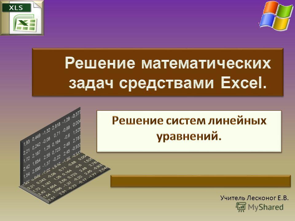 Учитель Лесконог Е.В.