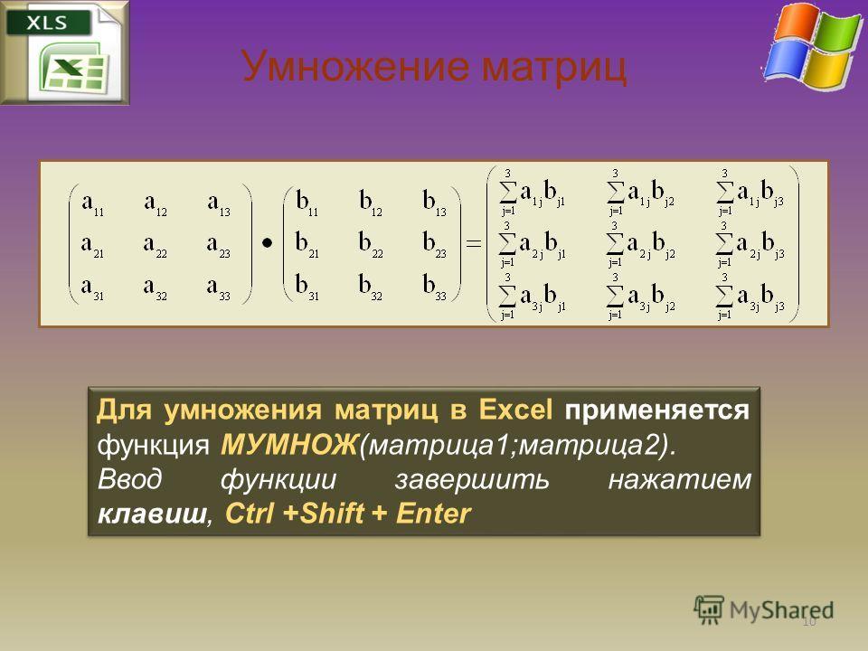 Умножение матриц Для умножения матриц в Excel применяется функция МУМНОЖ(матрица 1;матрица 2). Ввод функции завершить нажатием клавиш, Ctrl +Shift + Enter Для умножения матриц в Excel применяется функция МУМНОЖ(матрица 1;матрица 2). Ввод функции заве