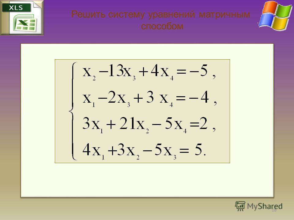 Решить систему уравнений матричным способом 18