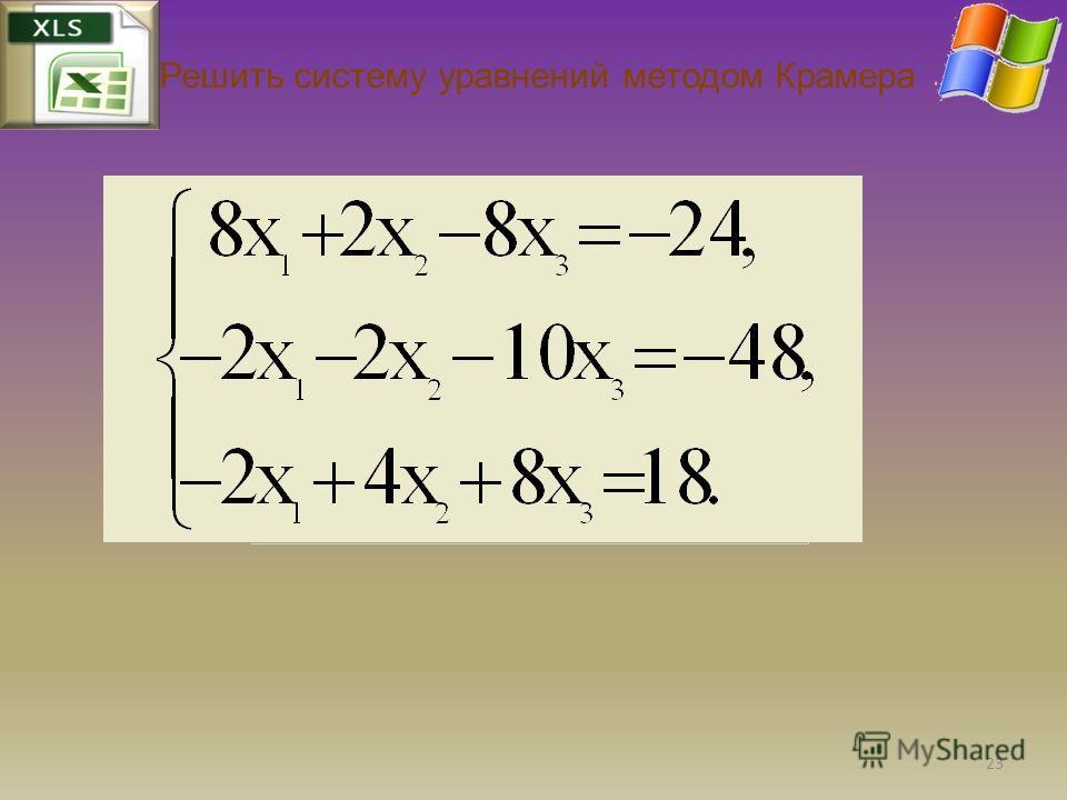 Решить систему уравнений методом Крамера 23