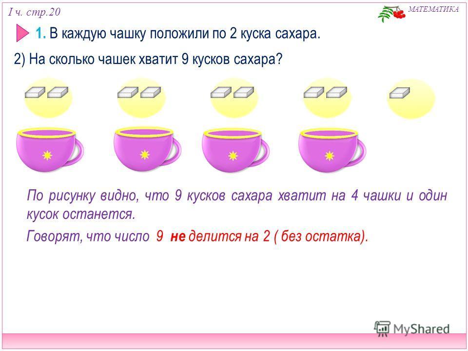 презентация 2 класс математика деление на 2 школа россии