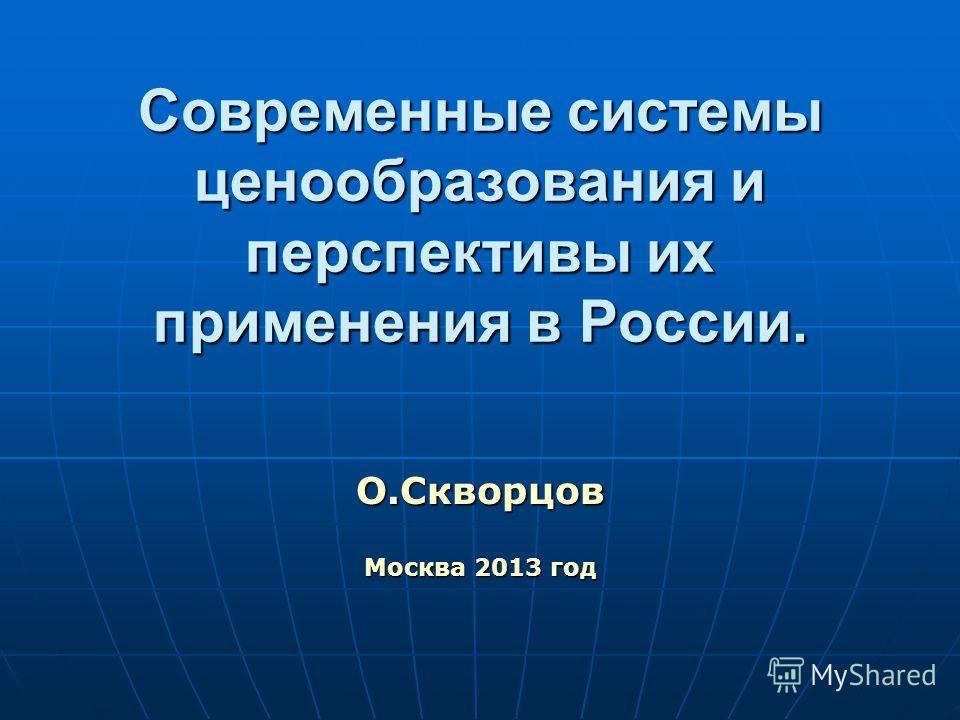 Современные системы ценообразования и перспективы их применения в России. О.Скворцов Москва 2013 год