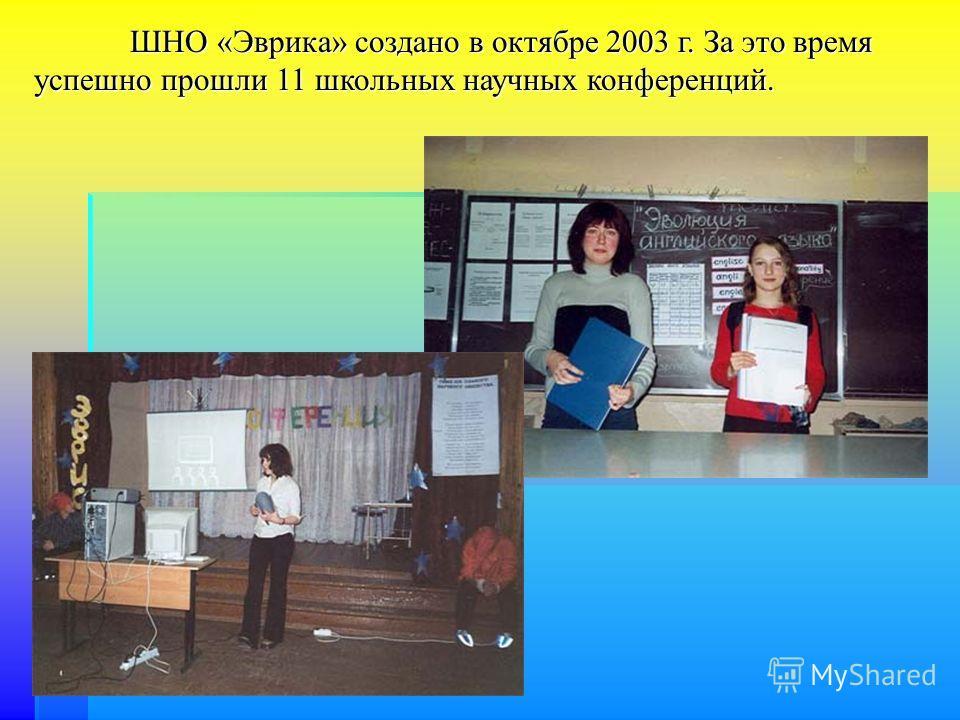 ШНО «Эврика» создано в октябре 2003 г. За это время успешно прошли 11 школьных научных конференций.