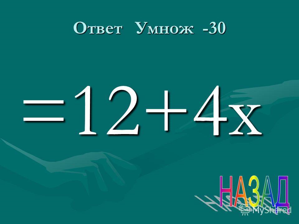 Ответ Умнож -30 =12+4 х