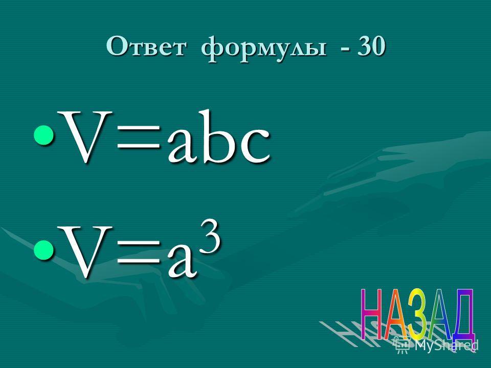 Ответ формулы - 30 V=abcV=abc V=a 3V=a 3
