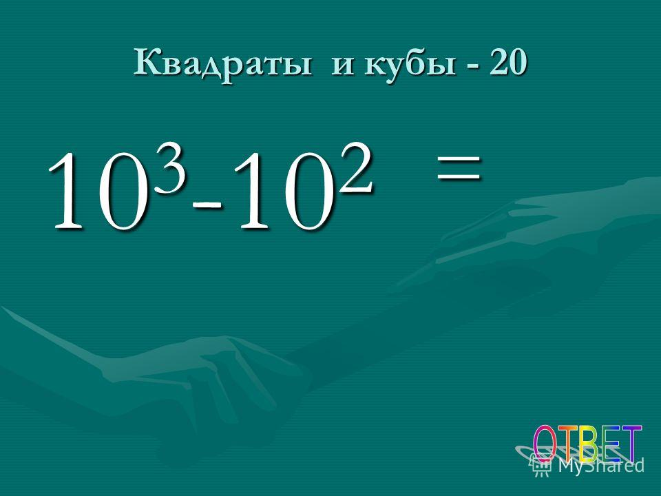Квадраты и кубы - 20 10 3 -10 2 =