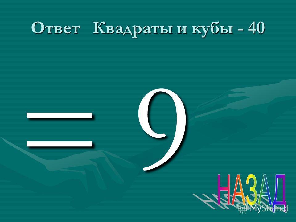 Ответ Квадраты и кубы - 40 = 9