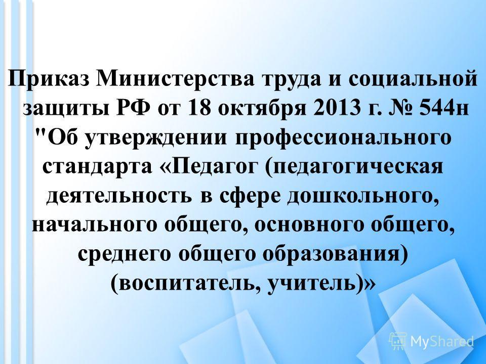 Приказ Министерства труда и социальной защиты РФ от 18 октября 2013 г. 544 н
