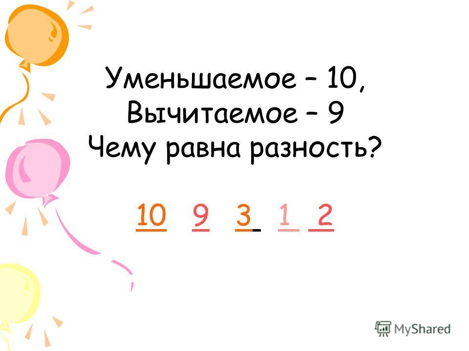 Первое слагаемое – 2 Второе слагаемое – 4 Чему равна сумма? 5 2 6 1 76