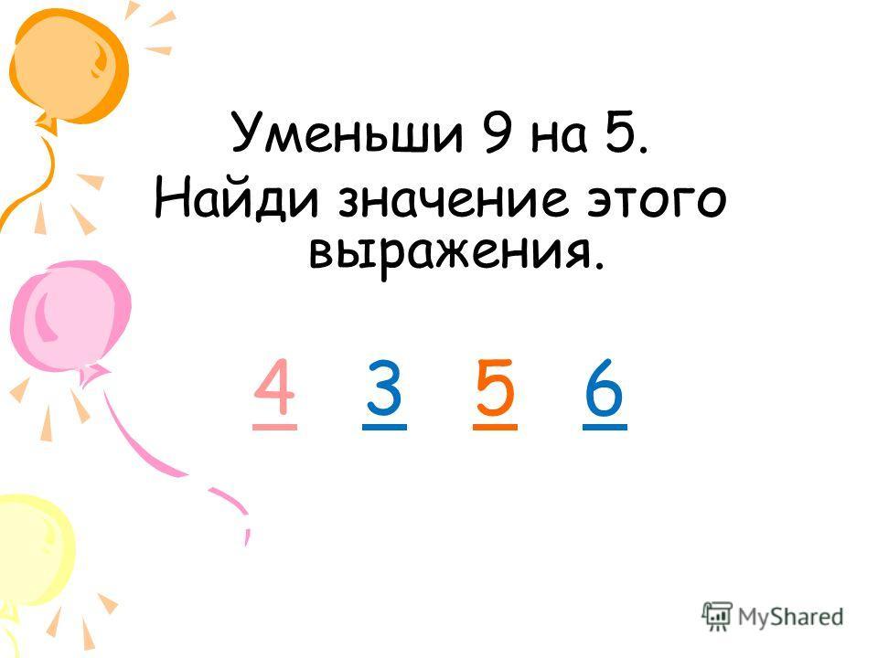 Уменьшаемое – 10, Вычитаемое – 9 Чему равна разность? 10 9 3 1 21