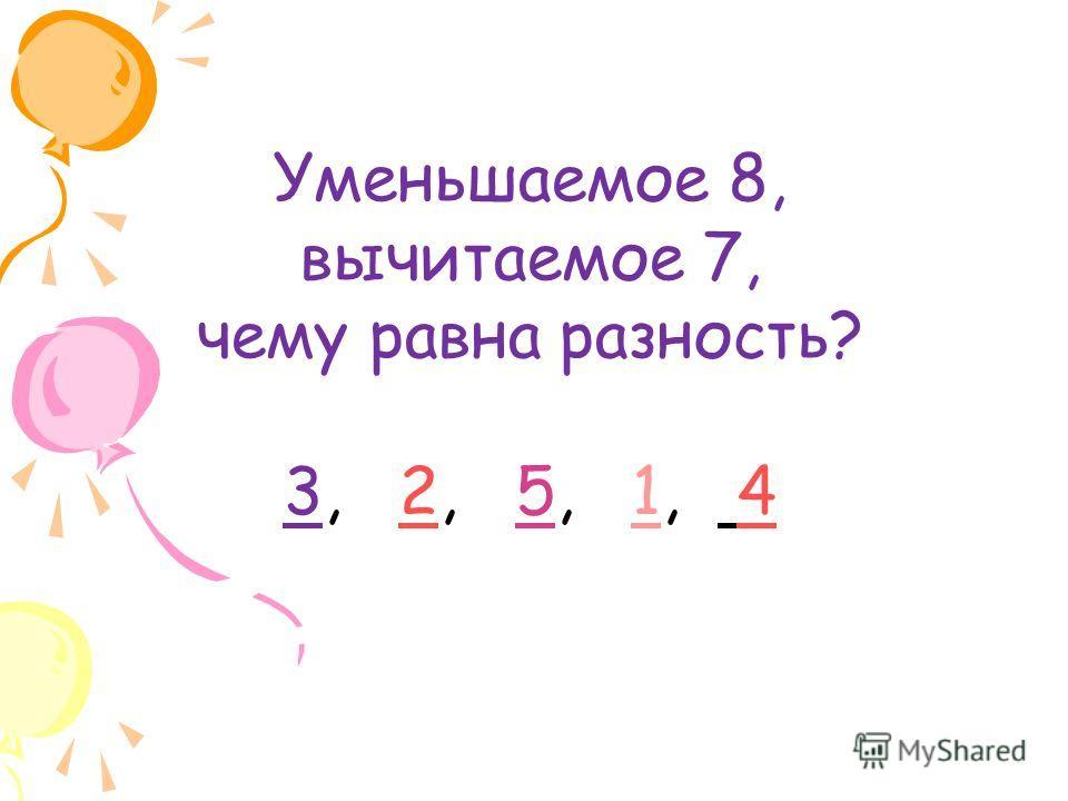 На сколько больше 9, чем 7? на 2 на 2, на 5, на 3, на 1
