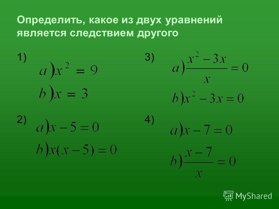Определить, какое из двух уравнений является следствием другого 1) 2) 3) 4)