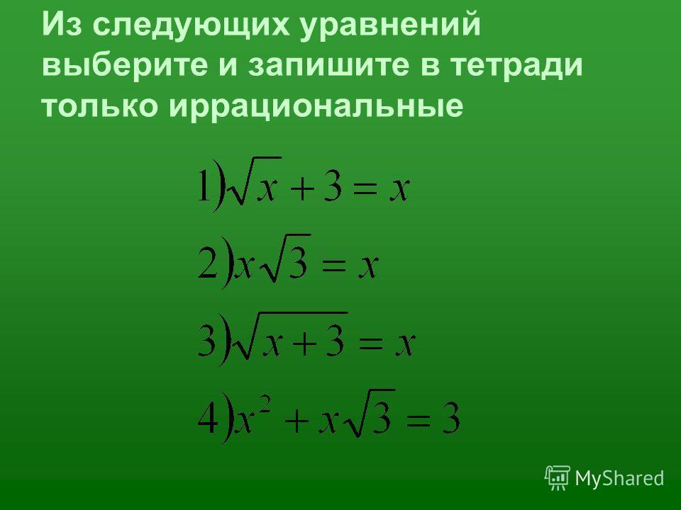 Из следующих уравнений выберите и запишите в тетради только иррациональные