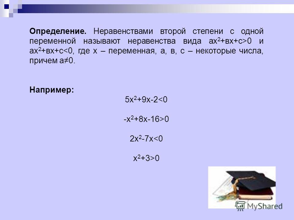 Определение. Неравенствами второй степени с одной переменной называют неравенства вида ах 2 +вх+с>0 и ах 2 +вх+с
