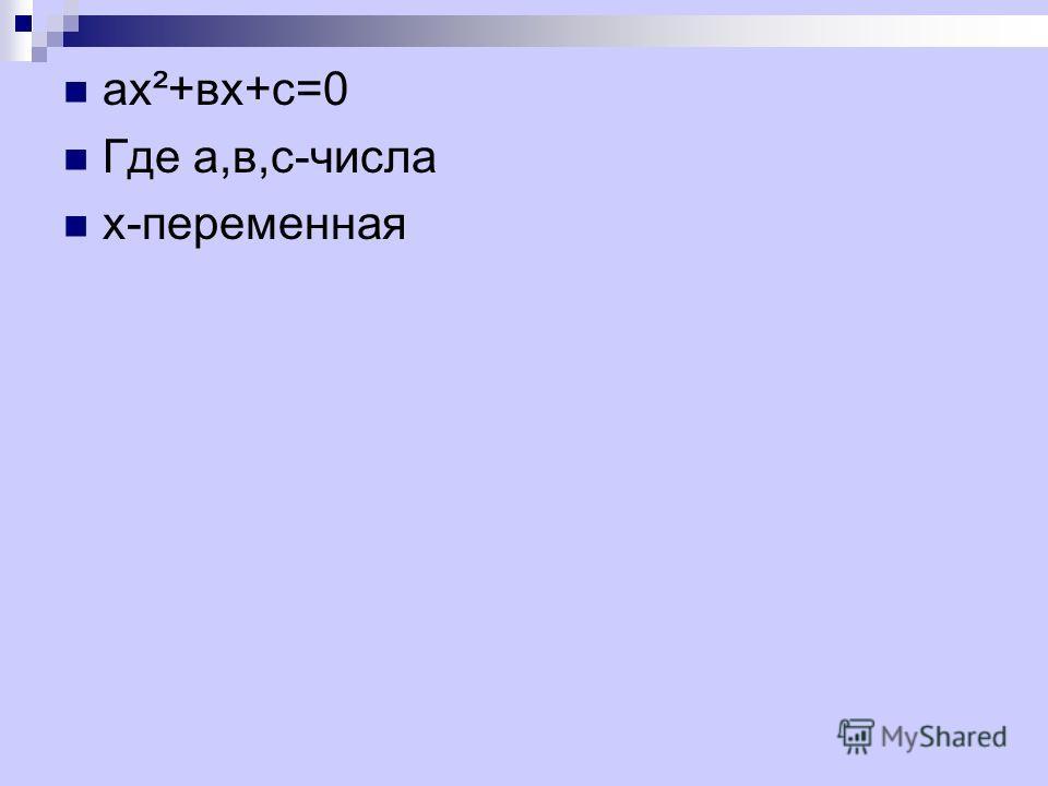 ах²+вх+с=0 Где а,в,с-числа х-переменная
