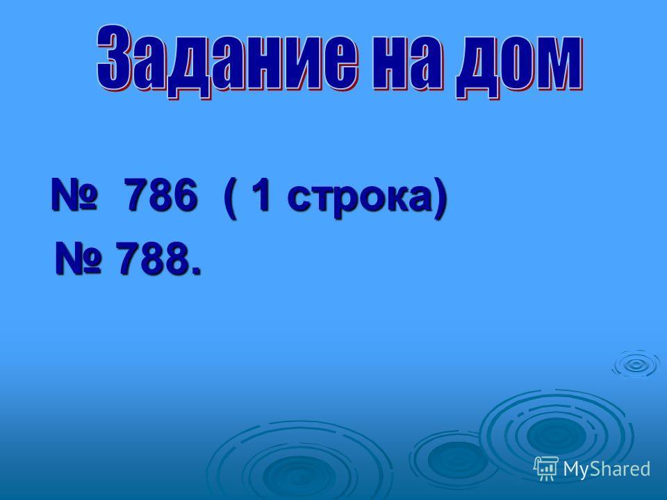 786 ( 1 строка) 786 ( 1 строка) 788. 788.