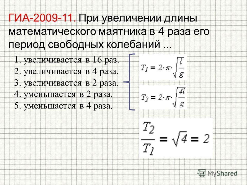 ГИА-2009-11. При увеличении длины математического маятника в 4 раза его период свободных колебаний... 1. увеличивается в 16 раз. 2. увеличивается в 4 раза. 3. увеличивается в 2 раза. 4. уменьшается в 2 раза. 5. уменьшается в 4 раза.